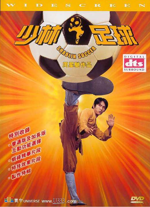 Shaolin Footie